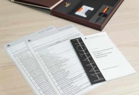 Методика автоматизированной экспресс-профориентации «Ориентир» индивидуальная работа 1 рабочее место