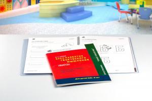 Курс развития творческого мышления (Методический комплект) для детей 5– 8 лет Кабинетный вариант