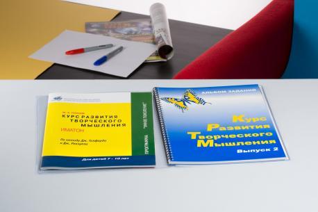 Курс развития творческого мышления (Методический комплект) для детей 8–12 лет Кабинетный вариант
