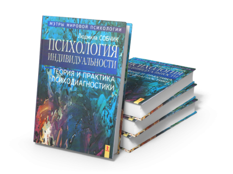 Психология индивидуальности. Теория и практика психодиагностики. Л.Н. Собчик