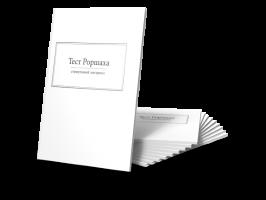 Таблицы Роршаха (10 стандартных таблиц)