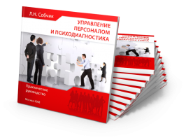 Управление персоналом и психодиагностика. Л.Н. Собчик