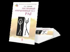 Рисованный апперцептивный тест (РАТ)