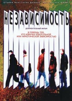 DVD НЕЗАВИСИМОСТЬ