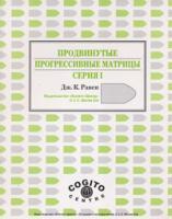 Буклет: Продвинутые прогрессивные матрицы Равена, Серии 1 и 2
