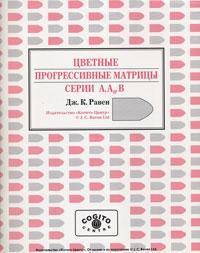 Буклет: Цветные Прогрессивные Матрицы Равена (классическая форма, серии A, Ab, B)