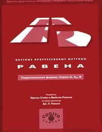 Буклет: Цветные прогрессивные матрицы Равена (Параллельная форма, серии A, Ab, B)