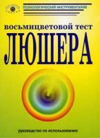 Восьмицветовой тест Люшера (комплект с 2 наборами карточек)