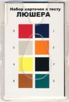 Восьмицветовой тест Люшера (набор карточек в чехле)