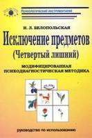 Исключение предметов (Четвертый лишний): Модифицированная психодиагностическая методика (комплект)