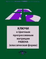 Ключи к Цветным прогрессивным матрицам Равена (классическая форма)