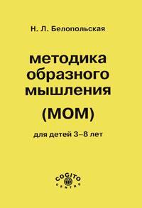 Методика образного мышления (МОМ) (комплект)