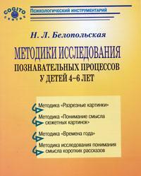 Методики исследования познавательных процессов 4-6 лет (комплект)