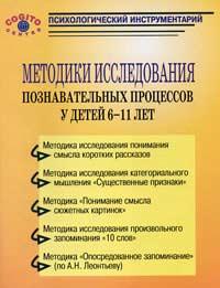 Методики исследования познавательных процессов 6-11 лет (комплект)