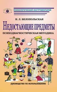 Недостающие предметы: Психодиагностическая методика (Модификация методики Г. И. Россолимо) (комплект)
