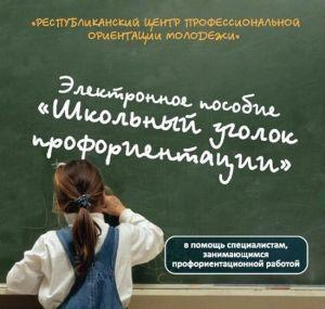 Электронное пособие «Уголок профориентации»