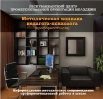 Методическая копилка педагога-психолога (профориентолога)
