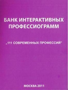 Банк интерактивных профессиограмм. 1CD