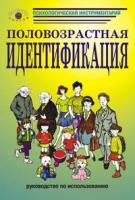 Половозрастная идентификация: Методика исследования детского самосознания (ПВИ-Д) (комплект)