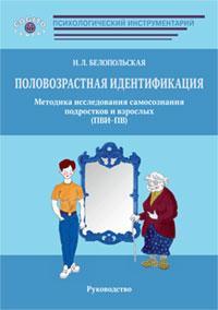 Половозрастная идентификация. Методика исследования самосознания подростков и взрослых (ПВИ-ПВ) (комплект)