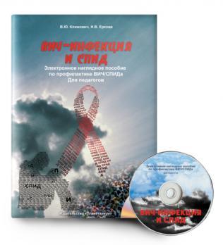 Электронное наглядное пособие «ВИЧ-инфекция и СПИД»