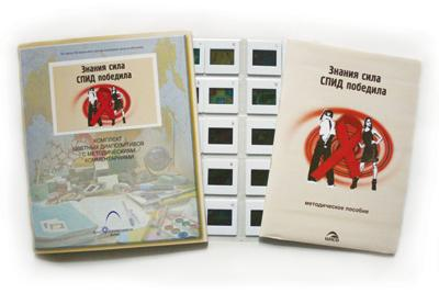 Слайд-комплект «Знания сила СПИД победила»