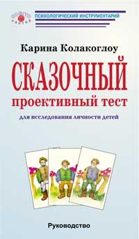 Сказочный проективный тест: Для исследования личности детей (Руководство)