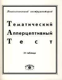 Тематический апперцептивный тест (ТАТ, 31 таблица)