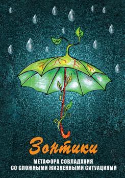 Зонтики. Метафора совладания с трудными жизненными ситуациями. Метафорические карты