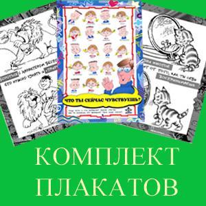 Набор плакатов для кабинета школьного психолога