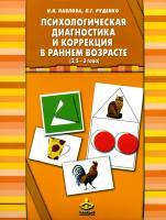 Психологическая диагностика и коррекция в раннем возрасте (2,5 - 3 года)