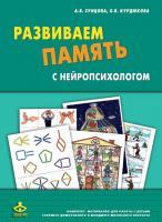 Развиваем память с нейропсихологом. Комплект материалов для работы с детьми старшего дошкольного и младшего школьного возраста