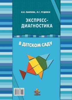Экспресс-диагностика в детском саду. Комплект: Методическое пособие и Рабочие материалы)