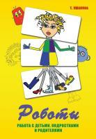 Роботы. Метафорические карты для работы с детьми, подростками и родителями