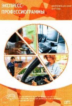 Информационная система «Экспресс-профессиограммы»