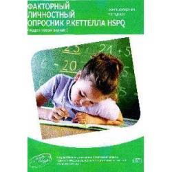 Компьютерная методика Кеттелла HSPQ (подростковый вар-т)