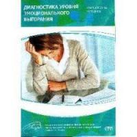 Методика диагностики уровня эмоционального выгорания В.В. Бойко
