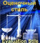 Методика диагностики оценочного стиля (Evaluation Stile)