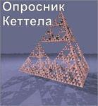 Комплект методик для диагностики структуры личности Р Кеттела
