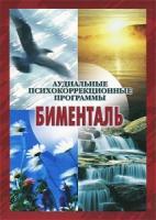 Комплект «БИМЕНТАЛЬ» (CD+USB)