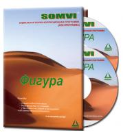 АПК – программа «ФИГУРА» (2CD + USB-версия)