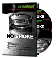 АПК «NOSMOKE» (2CD + USB-версия)