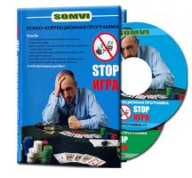 АПК «STOP ИГРА» (2CD + USB-версия)