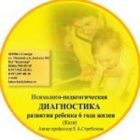 Видеоматериалы (психолого-педагогическое обследование развития ребенка. Семинар Стребелевой Е. А) 9 дисков