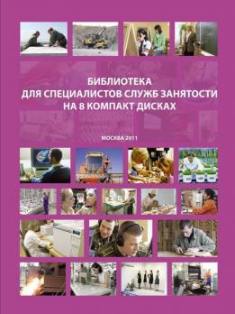 Библиотека для специалистов служб занятости
